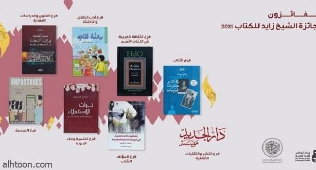 """إعلان الفائزين بجائزة """"الشيخ زايد للكتاب"""""""