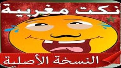 أجمل النكت المغربية المضحكة -صحيفة هتون الدولية