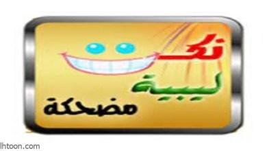 نكت ليبية جديدة ومضحكة -صحيفة هتون الدولية