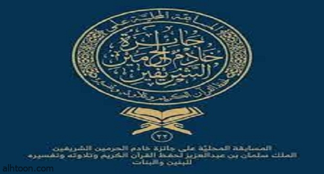 18 من أبناء الشهداء يواصلون مشاركتهم في مسابقة الملك سلمان للقرآن الكريم -صحيفة هتون الدولية-