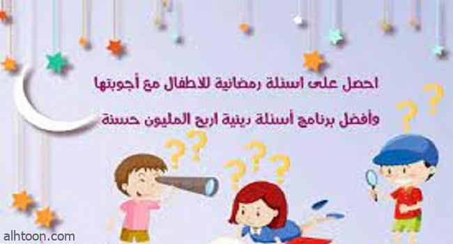 أسئلة رمضانية واجابتها 2021 -صحيفة هتون الدولية