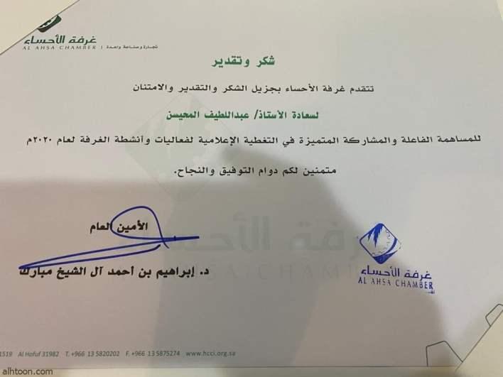 تكريم رئيس التحرير الزميل عبد اللطيف المحيسن - صحيفة هتون الدولية