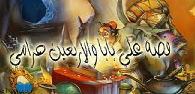 علي بابا والاربعين حرامي -صحيفة هتون الدولية