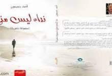 """أحمد بنميمون يصدر """"نداء ليس مني"""" -صحيفة هتون الدولية"""