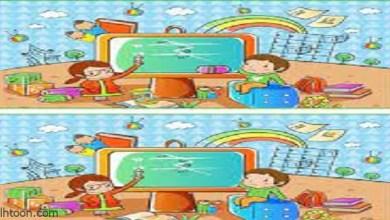 اوجد الاختلاف بين الصورتين للاطفال -صحيفة هتون الدولية