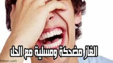 الغاز مضحكة جدًا -صحيفة هتون الدولية-