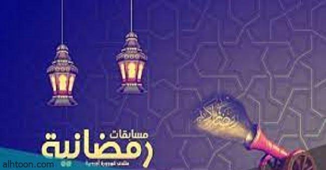 مسابقة رمضانية اسئلة واجوبة للكبار -صحيفة هتون الدولية