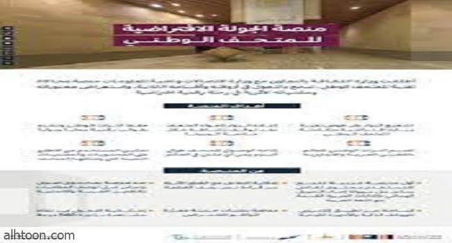 وزارة الثقافة تستعد لإطلاق منصة الجولة الافتراضية للمتحف الوطني -صحيفة هتون الدولية