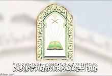 الإسلامية: اجراءات جديدة للبروتوكولات الصحية بالمساجد - صحيفة هتون الدولية