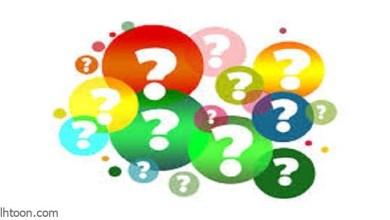اسئلة عامة واجوبتها مفيدة جدا -صحيفة هتون الدولية