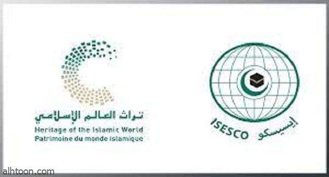 لجنة التراث في العالم الإسلامي تسجل 97 موقعًا على قوائم الإيسيسكو -صحيفة هتون الدولية