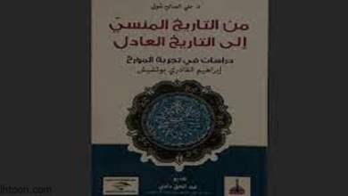 كتاب يحلّل مشروع بوتشيش التجديدي -صحيفة هتون الدولية