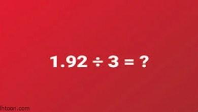 أسئلة رياضيات صعبة وممتعة واجوبتها -صحيفة هتون الدولية