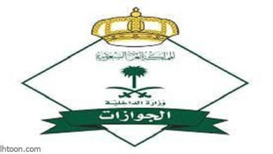 الجوازات تكشف عن عقوبات الأشخاص الذين يتم ضبطهم ينقلون حجاج لا يحملون تصريح -صحيفة هت