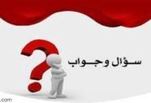 أسئلة علمية سؤال وجواب -صحيفة هتون الدولية