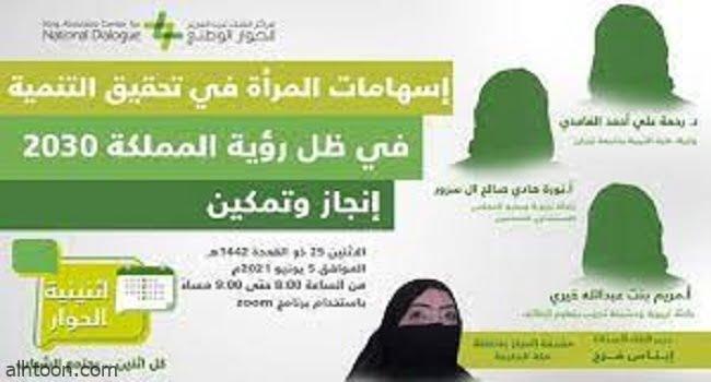مركز الحوار الوطني يستعرض إسهامات المرأة السعودية في تحقيق التنمية -صحيفة هتون الدولية