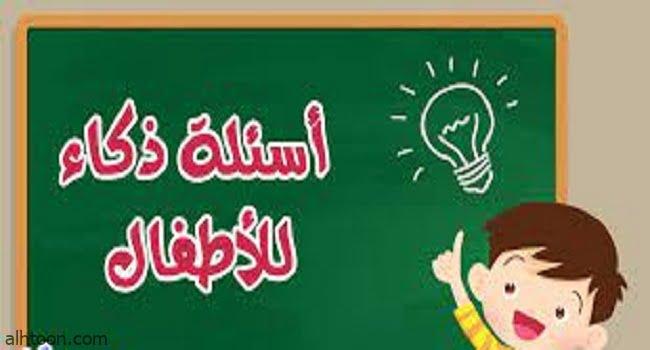 أسئلة ذكاء مع الحل للأطفال -صحيفة هتون الدولية