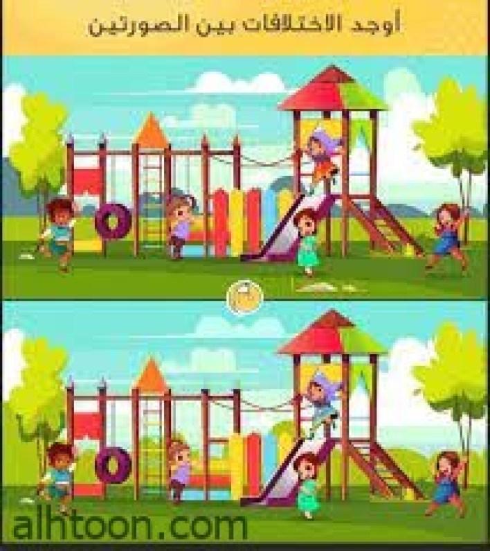 لعبة اختلافات الصور للاطفال -صحيفة هتون الدولية