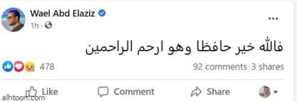 أول تعليق من وائل عبدالعزيز على سفر شقيقته النجمة لعلاجها بالخارج - صحيفة هتون الدولية