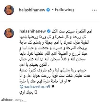 رسالة حنان من حلا شيحة لوالدتها - صحيفة هتون الدولية