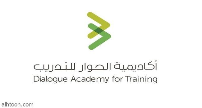"""الحوار للتدريب تنظم البرنامج التدريبي """"الحوار الفكري""""- صحيفة هتون الدولية-"""