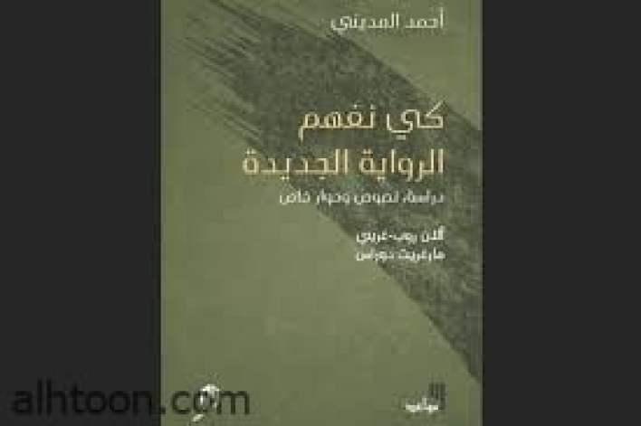 """مؤلفات المديني تقرب قراء العربية من استيعاب """"الرواية الجديدة"""" -صحيفة هتون الدولية-"""