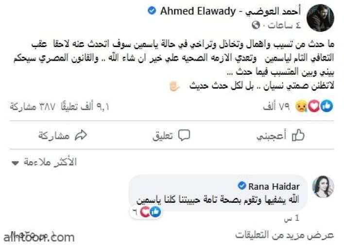 العوضي يهدد متسببي انتكاسة صحة زوجته -صحيفة هتون الدولية