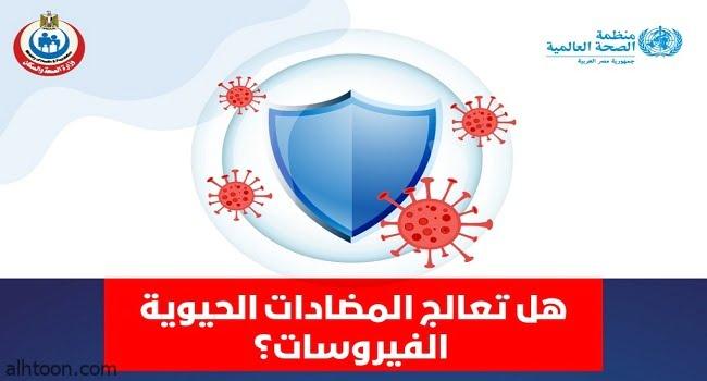 هل تعالج المضادات الحيوية الفيروسات؟ - صحيفة هتون الدولية