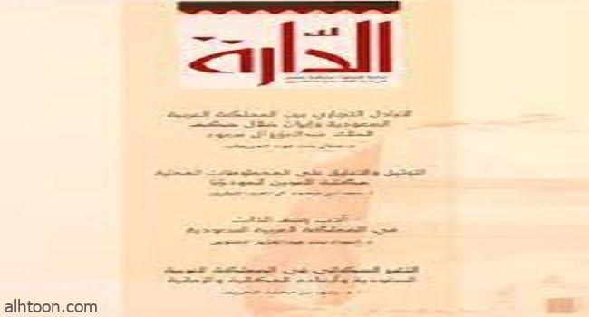 """""""الدارة المحكمة"""" تُدرج ضمن كشَّاف الاستشهادات المرجعية الدولي -صحيفة هتون الدولية-"""