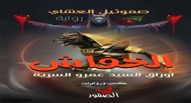 رواية الخفاش تكشف أقسام مخابرات الإخوان -صحيفة هتون الدولية