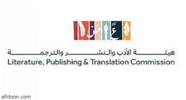 الأدب والنشر تطلق جائزة معرض الرياض الدولي للكتاب 2021 -صحيفة هتون الدولية-