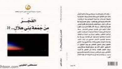 """الطوبي يوقع رواية جديدة """"الفجر من جمعة بني هلال"""" -صحيفة هتون الدولية-"""