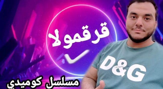 القرقمولا جديد الفنان محمد أحمد - صحيفة هتون الدولية