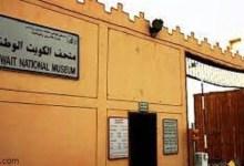 متحف الكويت الوطني وأبرز معالمه -صحيفة هتون الدولية