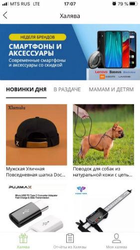 Halyava + στο AliExpress Πώς λειτουργεί
