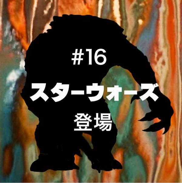 kaiju_title_16