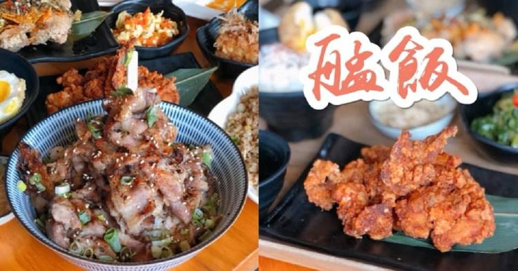 【屏東美食】 平價美食   屏東聚餐 《艋飯-海南雞飯》比碗還高的一斤燒肉飯有夠浮誇