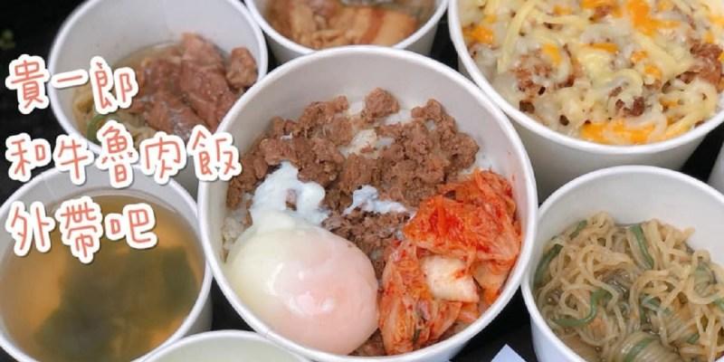 【台南美食-北區】  台南燒肉   平價美食  《貴一郎和牛魯肉飯外帶吧》台灣道地小吃魯肉飯升級啦!