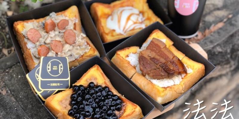 【嘉義美食】新店報報!!!控肉尬法國吐司創意新吃法《法法 FaFa Toast》 |嘉義甜點| |嘉義攤車|