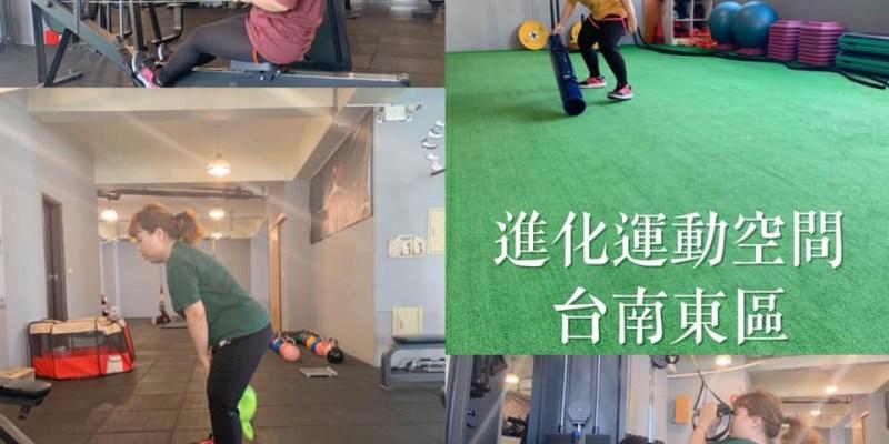 【台南運動-東區】愛麗絲教練課初體驗趴兔《進化運動空間》一對一私人教練、一對多團體教練課