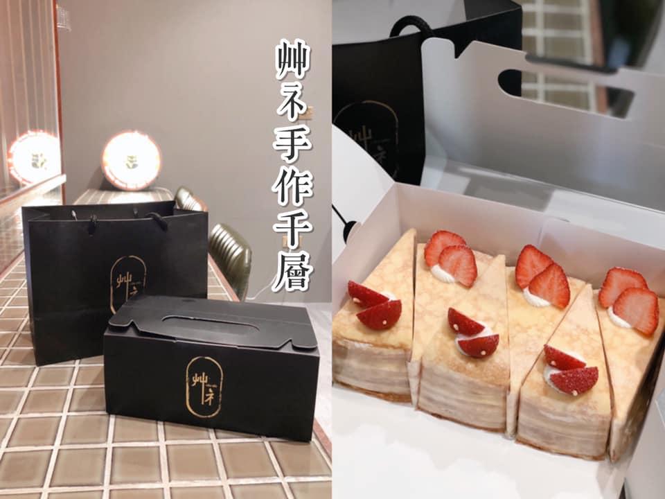【台南美食-東區】新店報報!!!季節限定的草莓千層限時販售手腳快才搶得到阿《艸礻cao shi 手作千層》