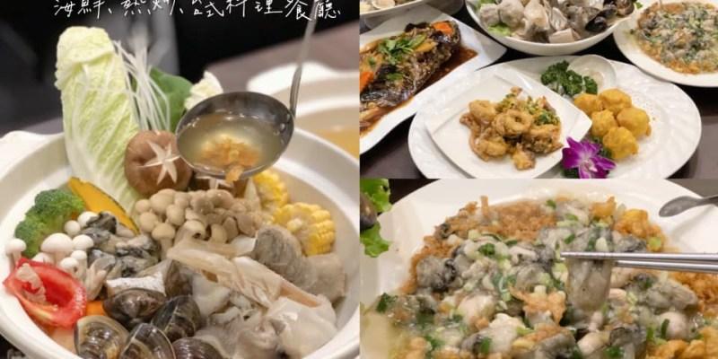 【台南美食-安平區】來自七股最新鮮的好味道《日鮮市集 海鮮 熱炒 台式料理餐廳》春酒、尾牙、年菜、聚餐的好所在