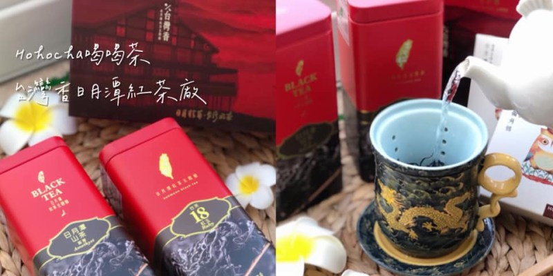 【體驗-分享】過年伴手禮首選《Hohocha喝喝茶丨台灣香日月潭紅茶廠》頂級紅茶兩入禮盒