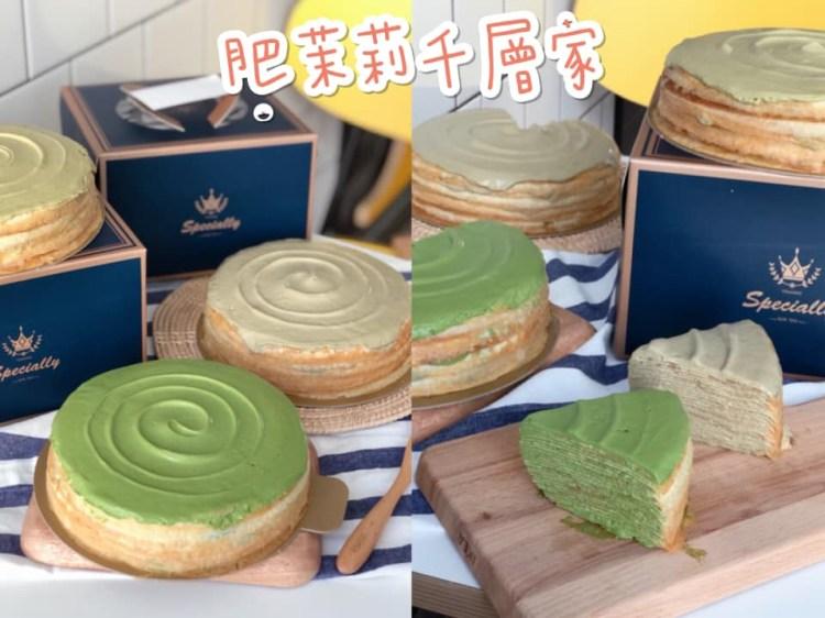 【台南美食】排隊一個月以上才吃得到!!!隱藏版手作千層蛋糕再一家!!!《肥茉莉千層家-手作千層蛋糕》台南市週日可免費外送到府 |台南千層蛋糕| |台南甜點|