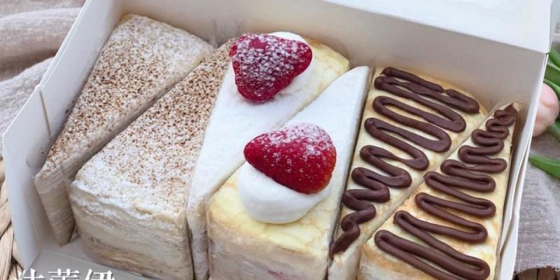 【台南美食】隱藏版千層蛋糕來了!!!綜合組平均一塊只要85元起,要加入社團才吃得到阿~《法蕾伊 法式手工千層蛋糕》 |台南千層蛋糕| |台南甜點| |千層蛋糕|
