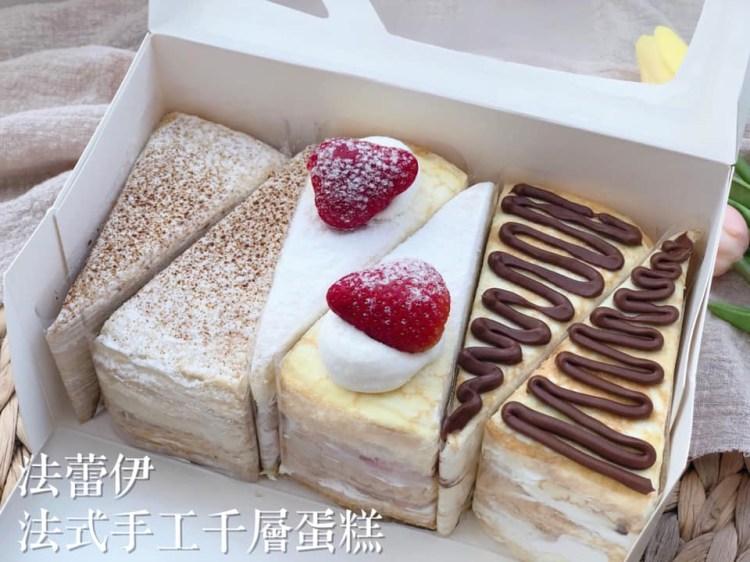 【台南美食】隱藏版千層蛋糕來了!!!綜合組平均一塊只要85元起,要加入社團才吃得到阿~《法蕾伊 法式手工千層蛋糕》  台南千層蛋糕   台南甜點   千層蛋糕 
