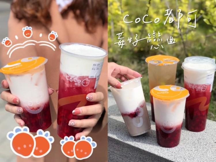 【全台美食】CoCo都可草莓季來了!全台門市都有販售喔《莓好戀曲》|奶蓋茶飲| |CoCo都可茶飲|
