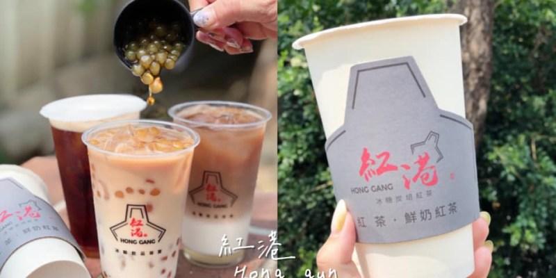 【台南美食-中西區】新店報報!!! 質感紅茶專賣店《紅港Hong Gang》不平凡的好茶 |台南飲品| |飲料推薦| |赤崁樓美食|