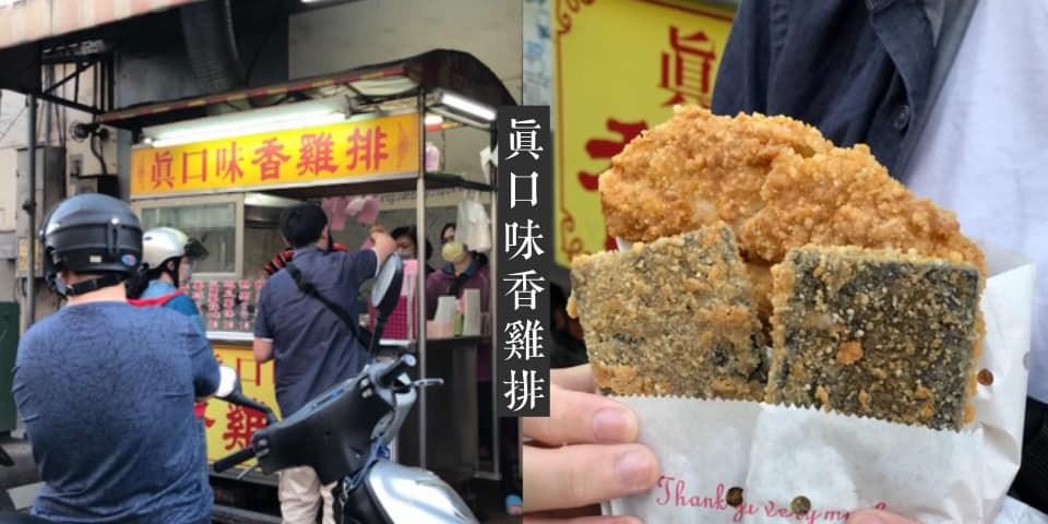 【台南美食-麻豆區】麻豆在地人推薦《真口味香雞排》米血一塊只需要10元! |排隊美食| |麻豆美食| |雞排推薦| |麻豆小吃|