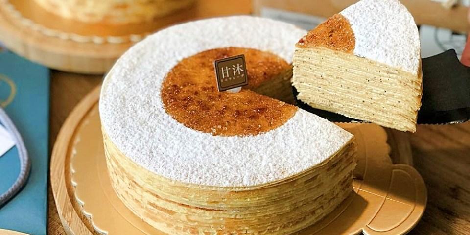 【台南美食】傳說中台南最難搶到的千層蛋糕《甘沐手作千層》原人良千層蛋糕  台南千層蛋糕   台南甜點   千層蛋糕 